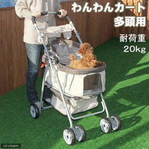 快適なお散歩にわんわんカート 多頭用 【あす楽対応_関東】