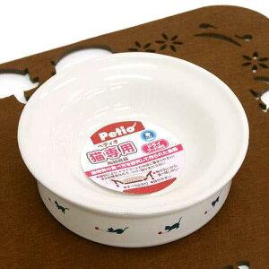 食べやすい!こぼしにくい!猫専用陶器食器 ドライフード向き 毛糸遊び【関東当日便】【HLS_DU】