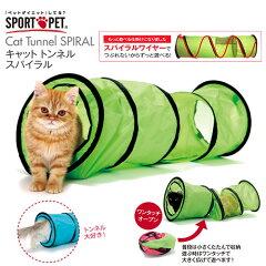 軽量設計で移動が簡単!SPORTS PET キャット トンネルスパイラル グリーン 【あす楽対応_関...