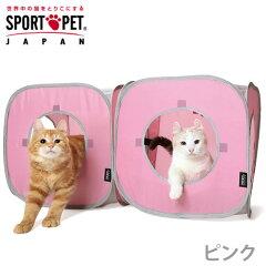 お得な2個セット!SPORTS PET キャット プレイキューブ ピンク 2個セット 【あす楽対応_関...