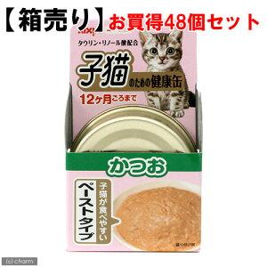 まとめて買ってお買得!箱売り 子猫のための健康缶 かつお 40g(12ヶ月ごろまで) お買得48...