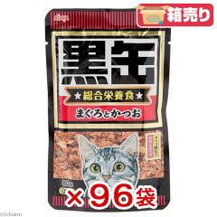 箱売り 黒缶パウチ まぐろとかつお 80g お買得96袋 キャットフード 黒缶 関東当日便