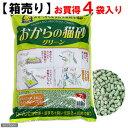 まとめて買ってお買得!☆【箱売り】おからの猫砂グリーン 7L お買い得4袋セット
