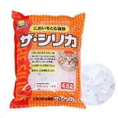 お一人様1点限り 箱売り においをとる猫砂 ザ・シリカ 4.6L 1箱6袋入り 猫砂 シリカゲル 個口ごとに別途送料 関東当日便