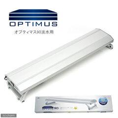 スタイリッシュデザインの高出力ライト!オプティマス90 淡水用 90cm水槽用照明・ライト 関...