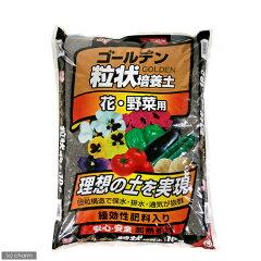 お一人様1点限り ゴールデン粒状培養土 花・野菜用 10L 関東当日便