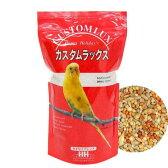 カスタムラックス セキセイ 0.83L 鳥 フード 餌 えさ 種 穀類 関東当日便