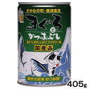 猫の大家族に!たまの伝説 まぐろ鰹節ファミリー缶 405g【関東当日便】【HLS_DU】