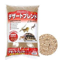 乾燥地帯の爬虫類に最適!デザートブレンド クラシック 4.4kg 関東当日便