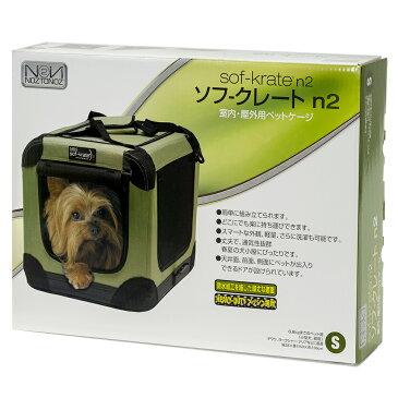ソフクレート n2 S 小型犬 猫 キャリーバッグ クレート(6.8kgまで) ゲージ サークル 折りたたみ 関東当日便