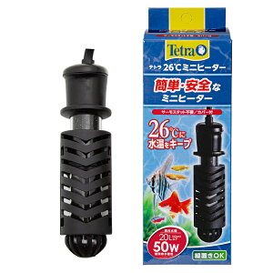 26℃に水温をキープ!テトラ 26℃ミニヒーター 50W 安全カバー付 MHC-50【関東当日便】