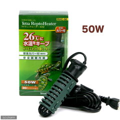 アウトレット品 テトラ レプトヒーター 50W 安全カバー付 RHC−50 爬虫類 水中ヒータ…
