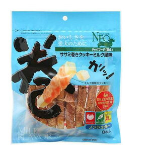 おいしさを愛犬のために!NEO ササミ巻きクッキー ミルク風味 8本入【関東当日便】【HLS_DU】