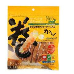 おいしさを愛犬のために!NEO ササミ巻きクッキー チーズ入り 8本入【関東当日便】【HLS_DU】