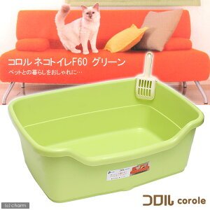 365日毎日発送 ペットジャンル1位の専門店コロル ネコトイレ F60 グリーン 猫トイレ 猫用...