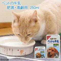 低脂肪・高たんぱく・無乳糖!ペットの牛乳 肥満・高齢用 250ml【関東当日便】