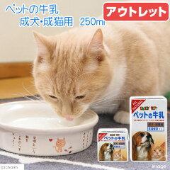 無乳糖!ペットの牛乳 成犬・成猫用 250ml【関東当日便】