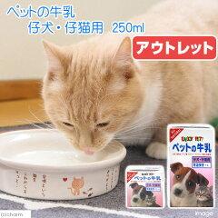 ペットの牛乳 仔犬・子猫用 250ml【関東当日便】【HLS_DU】【RCP】