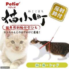 ペティオ 猫小町 ハーネスリード 椿 レッド 関東当日便