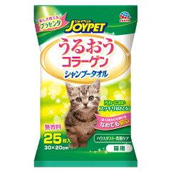 ハウスダスト・花粉ケアにも!ハッピーペット シャンプータオル 猫用 25枚 関東当日便
