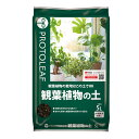 観葉植物の土 5L 関東当日便