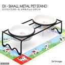 高さもちょうどよく食べやすい!陶器食器用 スタンド EX-Small 品番:10761 犬用・猫用食器...