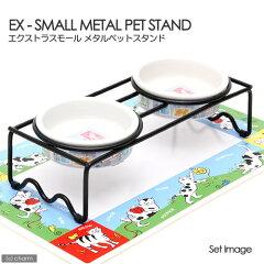 高さもちょうどよく食べやすい!陶器食器用 スタンド EX-Small 品番:10761【関東当日便】