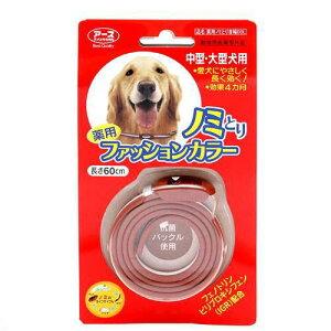 ノミとりファッションカラー 中・大型犬用 関東当日便