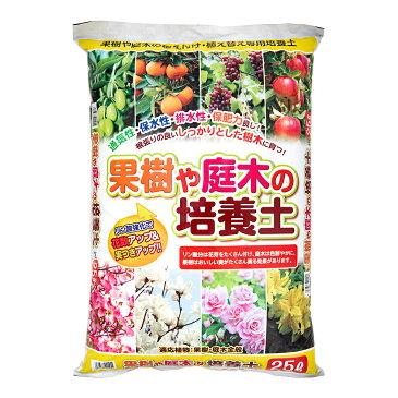 果樹や庭木の培養土 25L(12kg) 園芸 培養土 お一人様2点限り 同梱不可 関東当日便