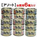 お得な3個パック!!【アソート】海缶ミニ 70g 6種18缶【関東当日便】