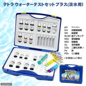 必要な水質測定が全てが可能!テトラ ウォーターテストセット プラス(測定10種淡水用) 関...