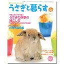 癒しの時代に贈るうさぎの専門誌!うさぎと暮らす No.39(2011 Spring) 【あす楽対応_関東】