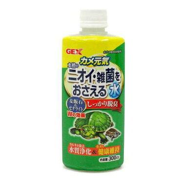 GEX カメ元気 水槽のニオイ・雑菌をおさえる水 300cc ジェックス 関東当日便
