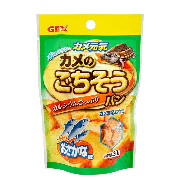 GEX カメ元気 カメのごちそうパン おさかな味 ジェックス 餌 エサ 関東当日便