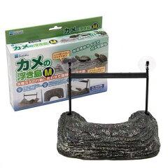 大きめサイズでカメも安心カメの浮き島 M【関東当日便】
