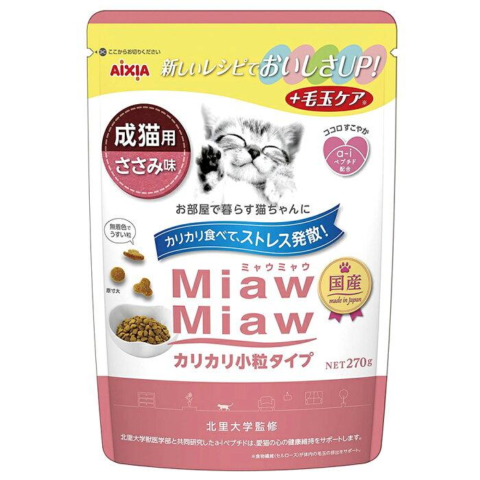 ミャウミャウ カリカリ小粒タイプ ささみ味 270g キャットフード 関東当日便