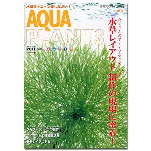 水草をトコトン楽しみたい!アクアプランツ NO.08 2011 【あす楽対応_関東】