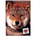 飼い主の心理を分析!日本犬好きの取扱説明書【関東当日便】【HLS_DU】【RCP】
