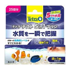海水の水質を1度にチェック!テトラテスト 5in1 マリン試験紙(海水用) 関東当日便