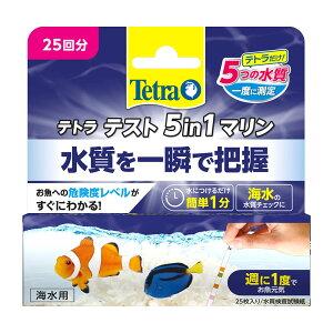 海水の水質を1度にチェック!テトラテスト 5in1 マリン試験紙(海水用)【関東当日便】