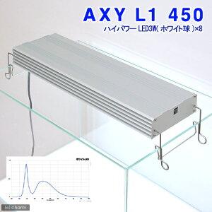ハイパワーLEDライト!AXY L1 450(アクシーエルワン)ホワイト球 45cm水槽用照明・LEDライ...