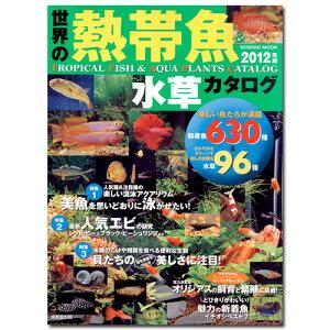 楽しい魚たちが満載!世界の熱帯魚&水草カタログ 2012年版【関東当日便】【HLS_DU】