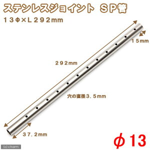 外部フィルターの配管に!ステンレスジョイント SP管(13φ×L292mm) 止水栓(2ケ)付き《淡...