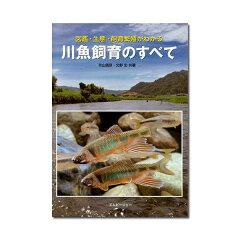 アクア用品2>書籍>淡水アクアライフの本 川魚飼育のすべて 関東当日便
