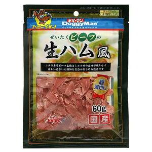 ドッグフード>おやつ>牛素材ドギーマン ぜいたくビーフの生ハム風 60g 犬 おやつ 関東当...