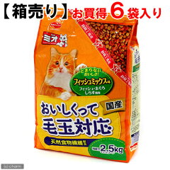 箱売り ミオ おいしくって毛玉対応 フィッシュミックス味 2.5kg お買得6袋入り キャットフード ミオ 関東当日便