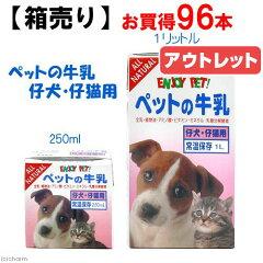 ☆【箱売り】ペットの牛乳 仔犬・子猫用 250ml お買得96本入り【関東当日便】【HLS_DU】【RCP】