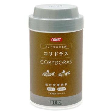 コメット コリドラスの主食 沈下性タブレット 100g 餌 エサ 関東当日便