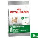 ロイヤルカナン SHN ミニ ライト ウェイト ケア 成犬・高齢犬用 8kg 正規品 3182550716918 関東当日便