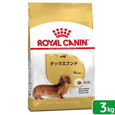 特定犬種のための毎日の総合栄養食!ロイヤルカナン ダックスフンド 成犬・高齢犬用 3kg 正...